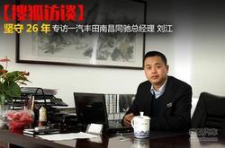 坚守26年 专访一汽丰田同驰店总经理刘江