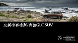 敢为英雄! 奔驰GLC SUV最低月供1288元起