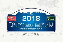 传承经典 2018经典车拉力赛将于九月开跑
