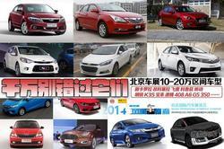 直击北京车展10-20万级新车 临汾去哪买?