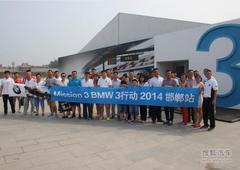 邯郸威宝2014 BMW 3行动 邯郸站完美落幕