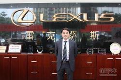 新春经销商采访:专访中升雷克萨斯黄沛成