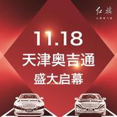 天津奥吉通红旗体验中心 11.18盛大启幕!