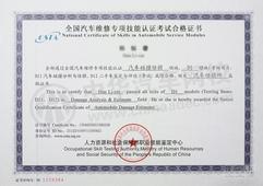 中华汽车网校引领二手车评估师教育改革