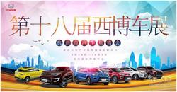 第十八届杭州西博车展 邀请您关注驭胜!