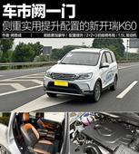 车市阙一门 侧重实用提升配置的新开瑞K60