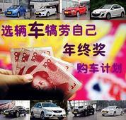 选辆车犒劳自己 适合你的年终奖购车计划