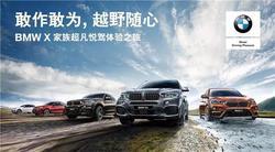 BMW X家族超凡悦驾体验之旅