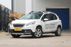 [天津]标致2008现车充足综合优惠2.1万元