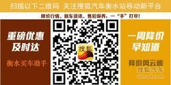 华晨汽车放大招 2017款中华H530闪耀上市