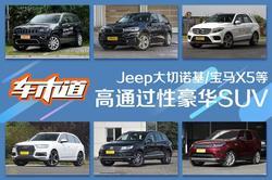 大众全新途锐上市 大切/X5等豪华SUV推荐