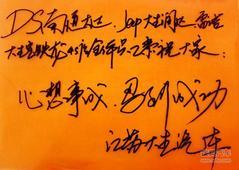 大生润达市场总监成丹:百年大生生生不息