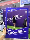 SWM斯威G01主流媒体赏析会 济南炫目开启