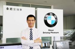 专访安徽唯一BMW 5S店合肥宝利丰总经理