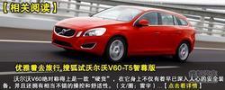 [南通]沃尔沃V60新款现已到店 定金2万元