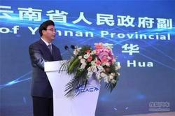 2017中国汽车认证认可国际论坛在昆召开