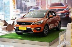 [武汉]吉利帝豪GS起售价7.78万 现车充足