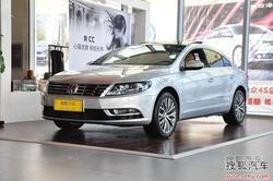 [牡丹江]一汽大众CC最高优惠8000元 现车