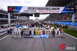 GT Show速度潮流季助力China GT完美收官