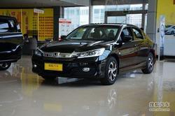 [东莞]本田雅阁:最高优惠1.5万元 有现车