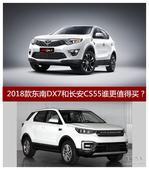 品质SUV之争 2018款东南DX7和长安CS55该选谁
