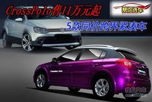 CrossPolo售11万元起 5款同价跨界紧凑车