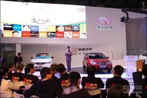 东南V5T/V6T正式上市 售8.18--11.48万元