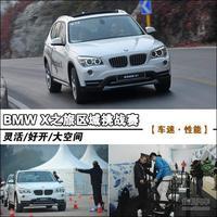 灵活/好开/大空间 宝马X1区域挑战赛实拍