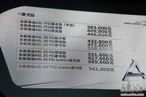 全新奥迪A6L正式上市 售价38.3-74.26万