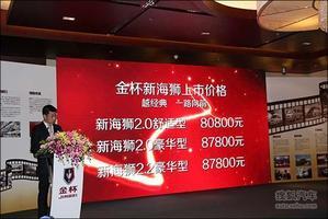 金杯新海狮华北地区上市 售8.08--8.78万