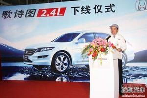 广汽本田2012款歌诗图下线 新增2.4L版本