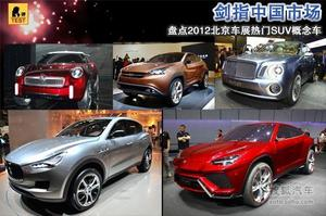 剑指中国市场 2012北京车展-概念SUV盘点