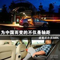 为中国而变的不仅是轴距 试驾沃尔沃S60L