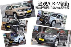 途观/CR-V领衔 五款近期热门SUV车型推荐