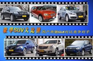 豪华SUV大比拼 国产奔驰GLK对比竞争车型