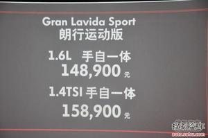 朗行运动版两款车上市 售14.89/15.89万