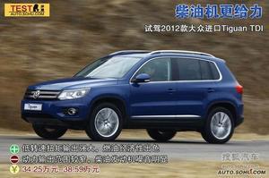 柴油机更给力 试驾2012款大众Tiguan TDI