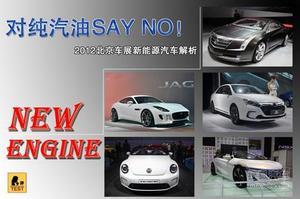 对纯汽油SAY NO! 北京车展新能源车解析
