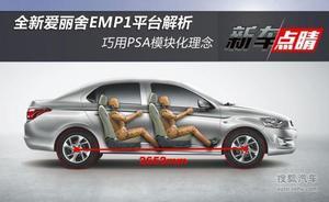 新车点睛:全新爱丽舍EMP1平台优劣解析!