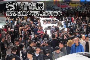 编辑看车展 最受关注的15万以上家用轿车
