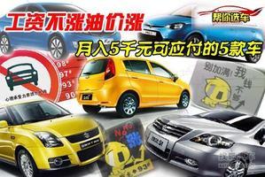 工资不涨油价涨 月入5千元可应付的5款车