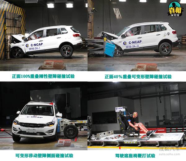 看看这些新车碰撞测试得几分