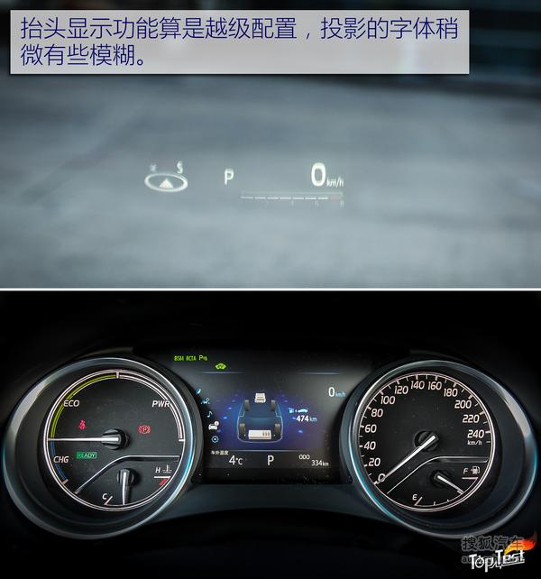 丰田 凯美瑞双擎 实拍 图解 图片