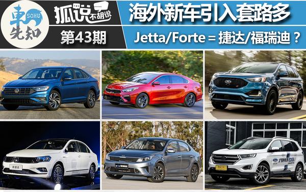 狐说:Jetta/Forte,与捷达/福瑞迪啥关系?