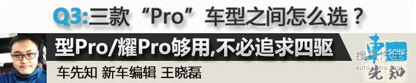 领克01全系导购