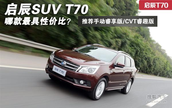 售8.98至12.78万元 启辰首款SUV T70上市