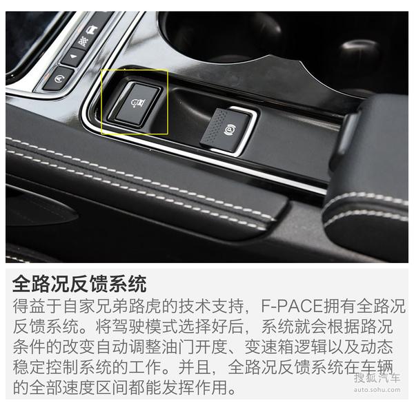 捷豹 F-PACE 实拍 图解 图片