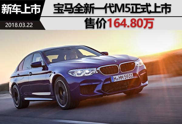 指导价164.80万 宝马全新一代M5正式上市