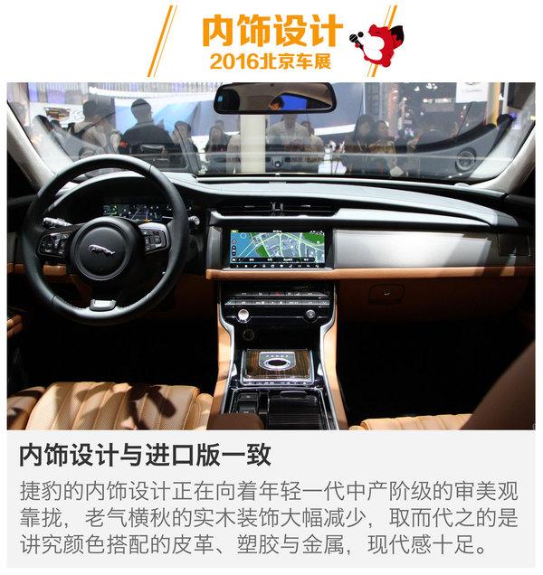 [北京车展]国产货!奇瑞捷豹路虎XFL解码