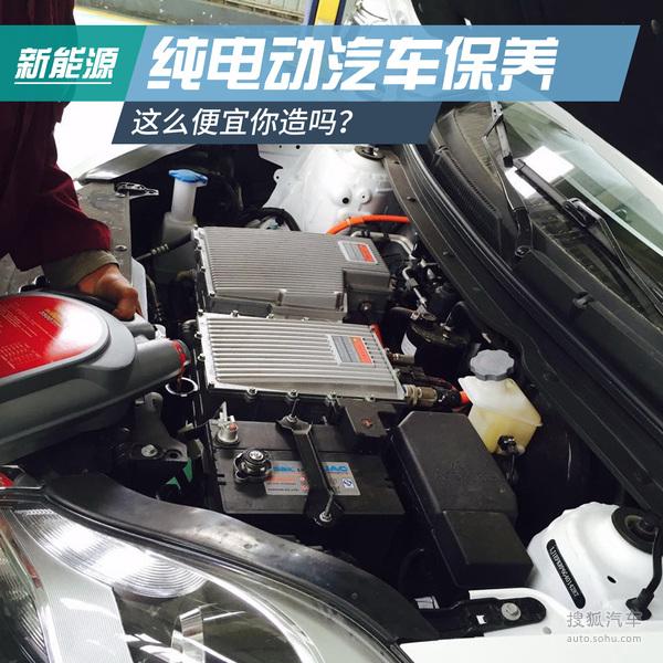 电动汽车和传统汽车驱动方式有些差别,两者保养最大的区别就是,传统汽车主要针对的是发动机系统的保养,需要定期更换机油机滤等;而电动汽车是靠电机驱动,不需要机油、三滤、皮带等常规保养,主要是对电池组和电动机进行日常的养护,并保持其清洁即可,由此可见电动汽车的保养确实比传统汽车省事不少。   恩,听上去还不错!